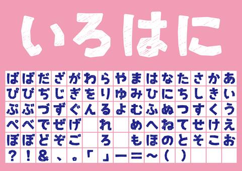 Crazy hiragana font / faint characters