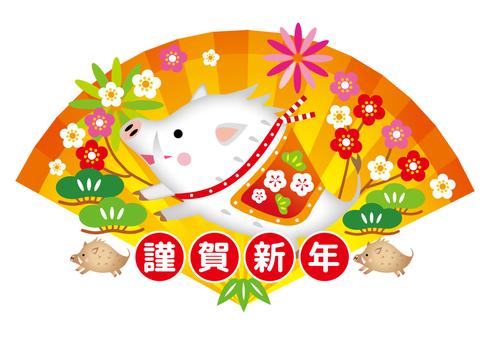 亥年の謹賀新年