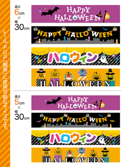 Shelf belt_Halloween_B
