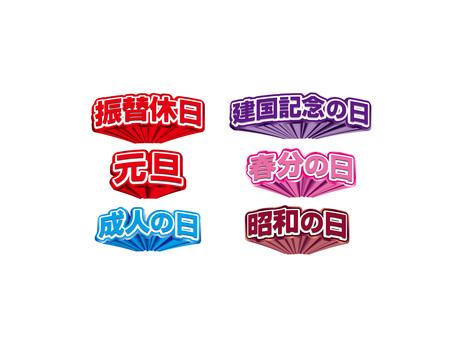 Japanese Holidays 3D character (18) Summary list 1