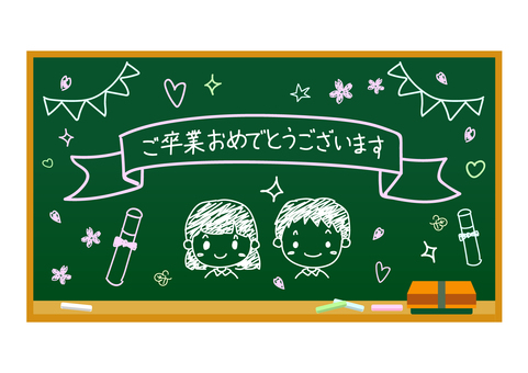 Blackboard · Handwritten illustration graduation ceremony
