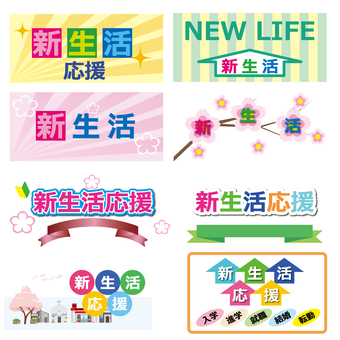 New life support banner 2