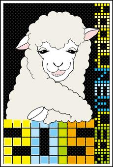 A turning sheep postcard 1