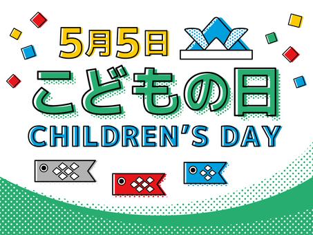 兒童節標題設計綠色