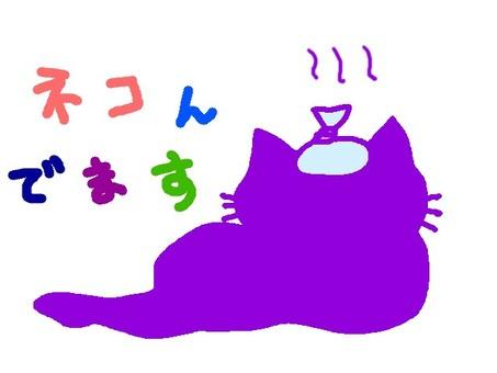 I am sleeping.