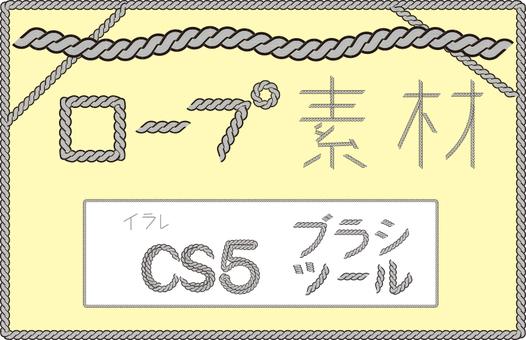 Brush tool 【rope】