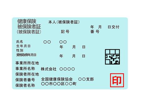 Association Kenpo Insurance Card