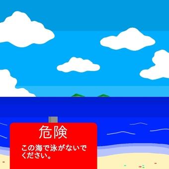 수영 금지 구역