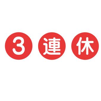 Mark · icon (image of 3 consecutive holidays)