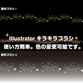 Illustrator Glitter Spray Brush