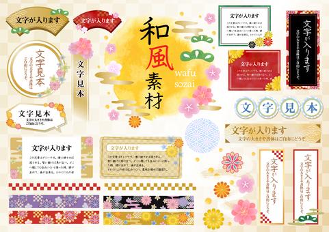 Chất liệu hoa văn Nhật Bản 040 Bộ khung năm mới