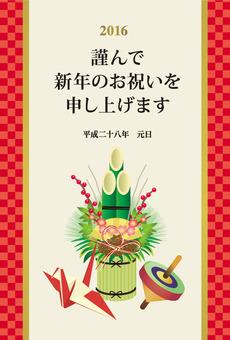 Kadomatsu and cranes and pieces