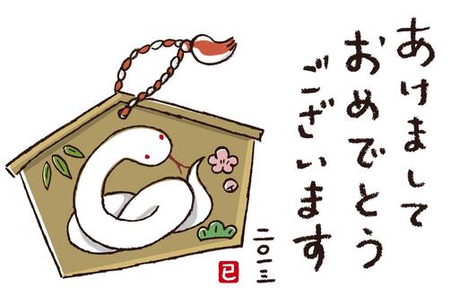 Mi Ema's New Year's card set