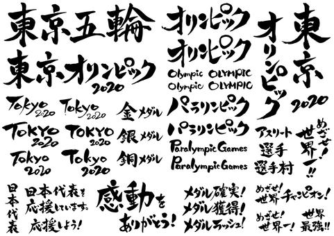Hand drawn _ Tokyo Olympic set