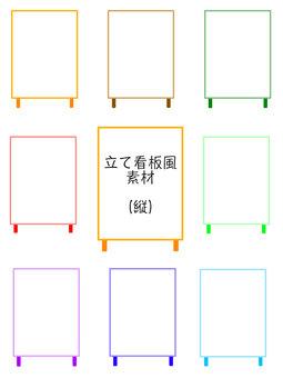 Vertical signboard frame material