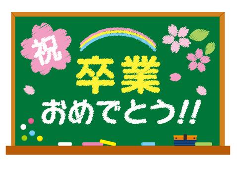 黒板卒業01