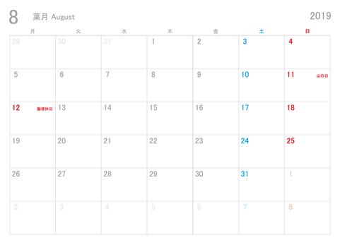 2019年8月カレンダー月曜始まり