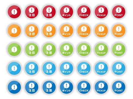 Icon button (!)