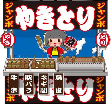 Yakitori ya stand