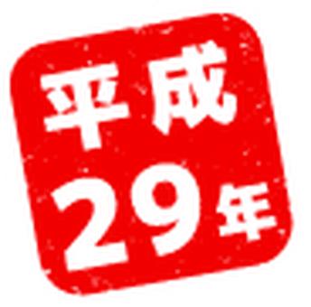 헤세이 29 년 도장 03