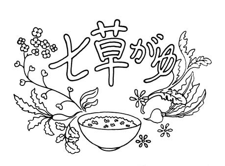Seven herbs porridge