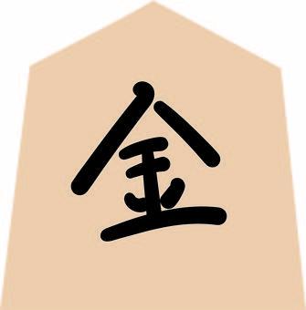 Shogi piece gold
