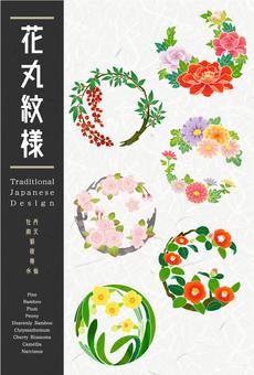 花丸紋様02(花尽くし)