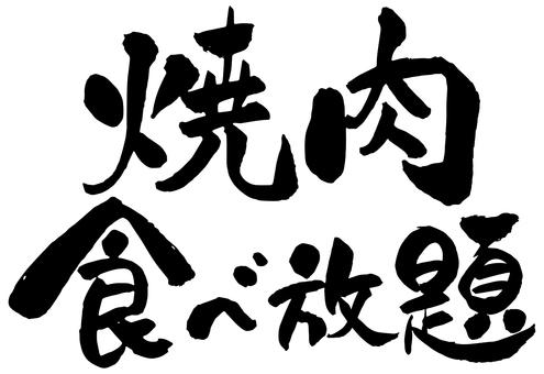 All-you-can-eat yakiniku calligraphy