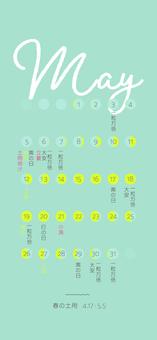 待受開運カレンダー2019年5月