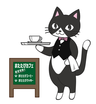 Cat's waiter
