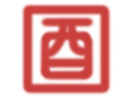 Unitary は san ko (Zhu)