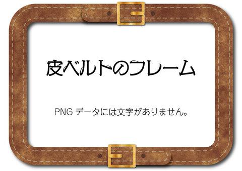 Bag 01_07 (belt frame)