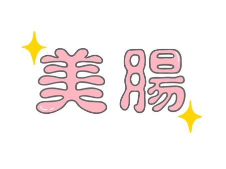 """""""Beautiful"""" handwritten text and glitter pink"""