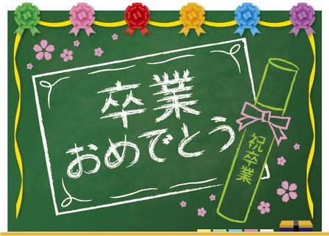 Blackboard (graduation 2)