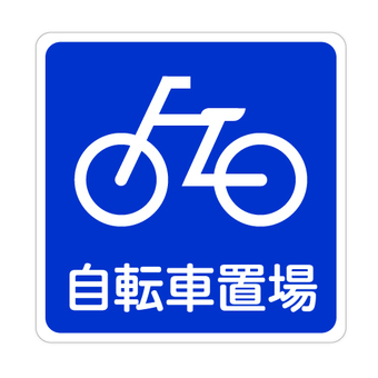 Bicycle storage area (with text)