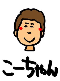Ko-chan
