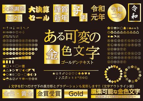 編集可能な金色文字-年賀状に使える令和
