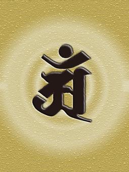 Sanskrit / Tatsumi / Tsumi (Tatsui) Ann
