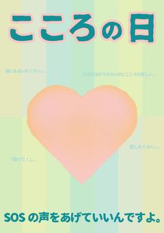 Heart Day-03