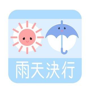 Rain scheduling icon