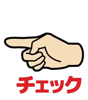 Hand · finger · check 3
