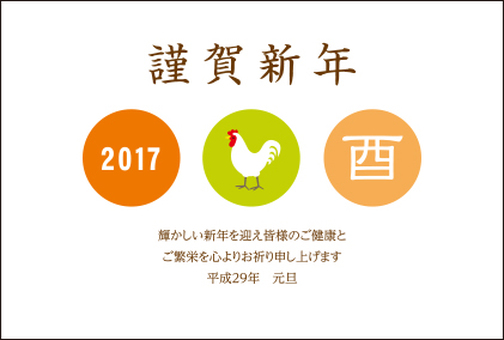 With New Year's card in Rooster Year