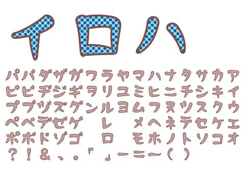 부드러운 팝 카타카나 / 도트 무늬