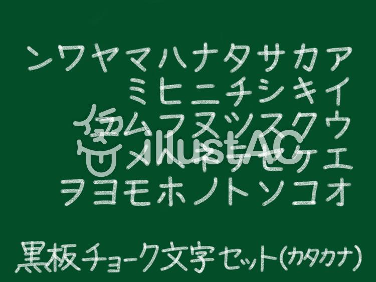 黒板チョーク文字カタカナイラスト No 930602無料イラストなら