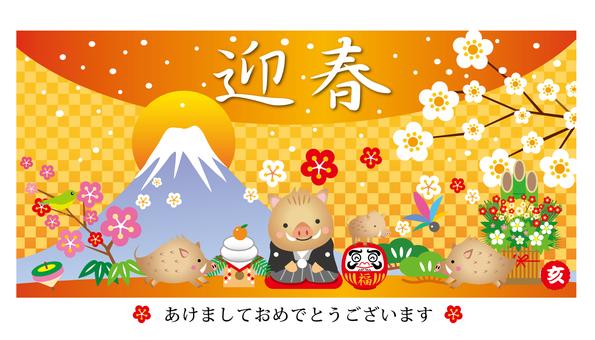 Thẻ năm mới Loại ngang Fuji của năm