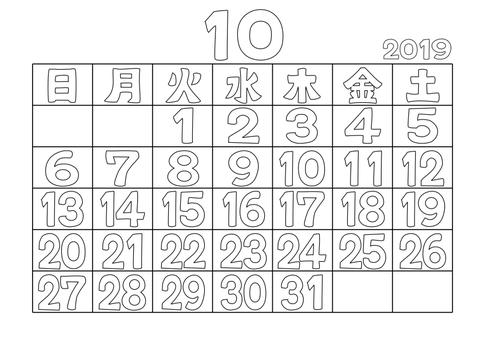 ぬりえカレンダー2019年3月イラスト No 1248267無料イラストなら