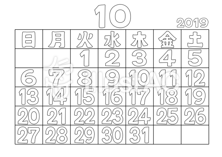 ぬりえカレンダー2019年10月イラスト No 1248332無料イラストなら