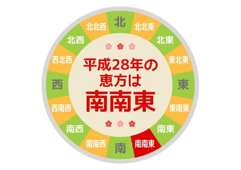 Setsubun 2016 - 15