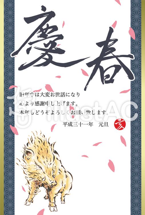 年賀状-亥・慶春3のイラスト