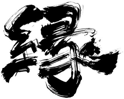 """Brush character """"Edge ④"""""""
